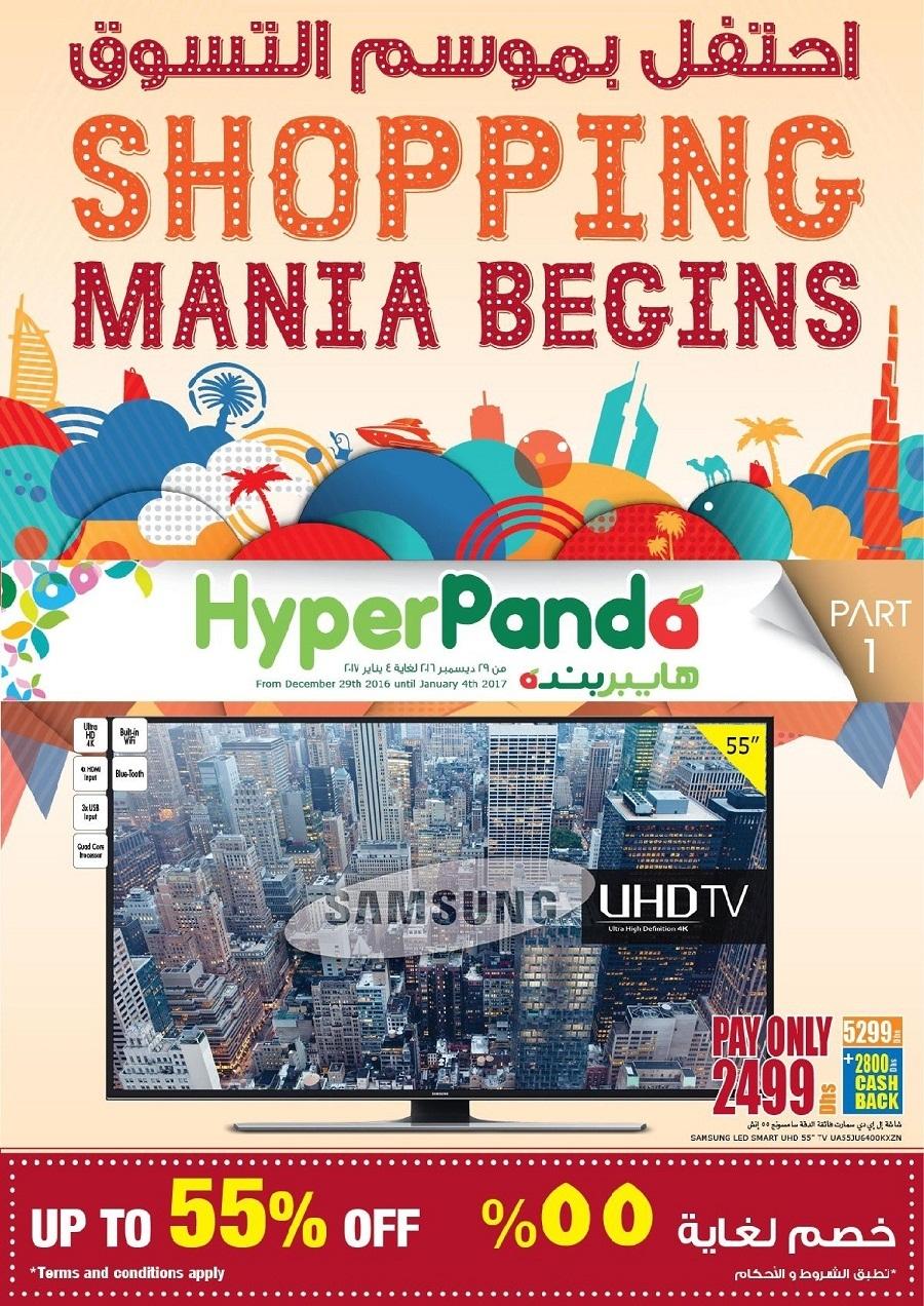 Hyperpanda Shopping Mania Begins