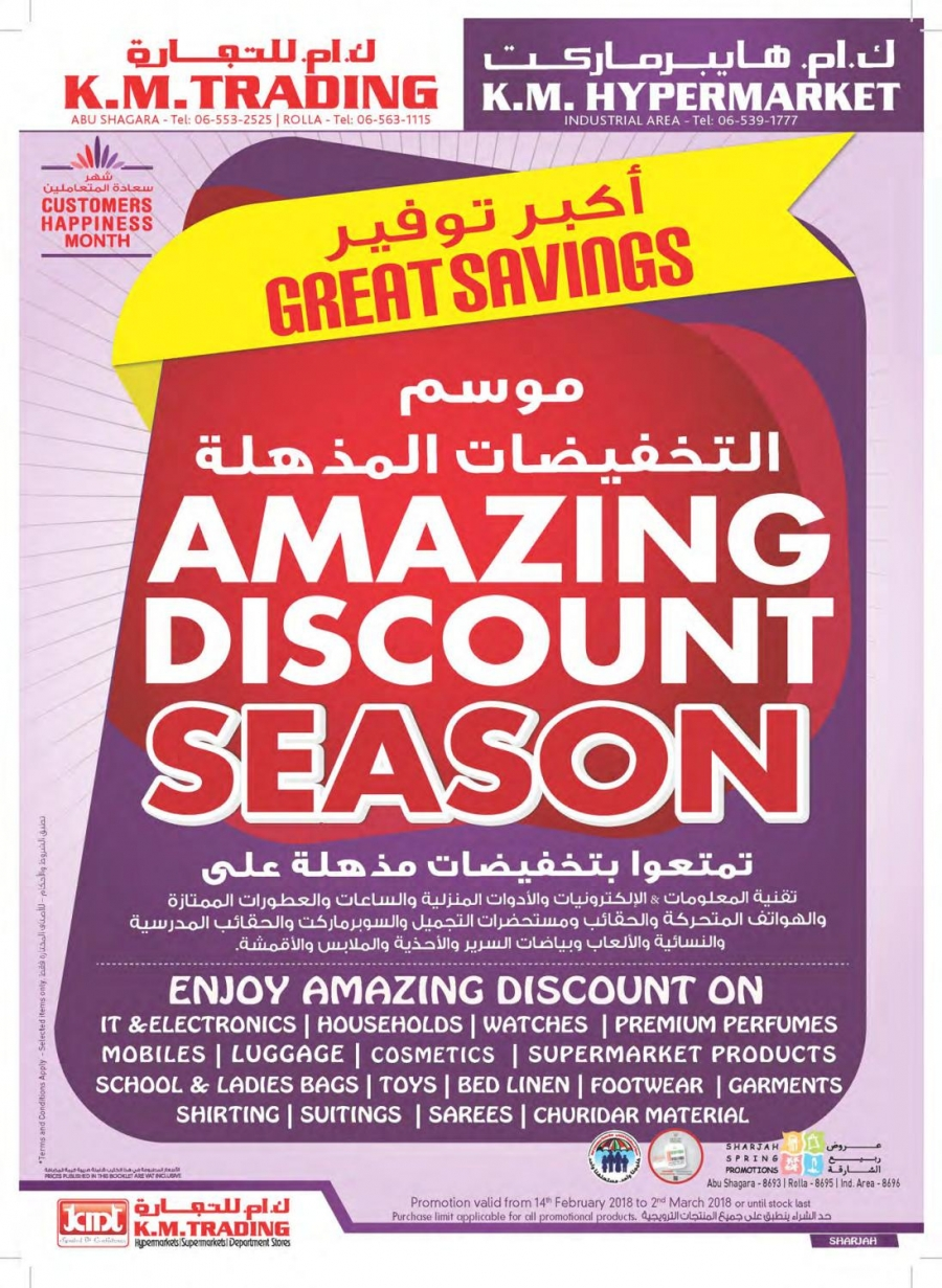 KM Trading Amazing Discount Offers
