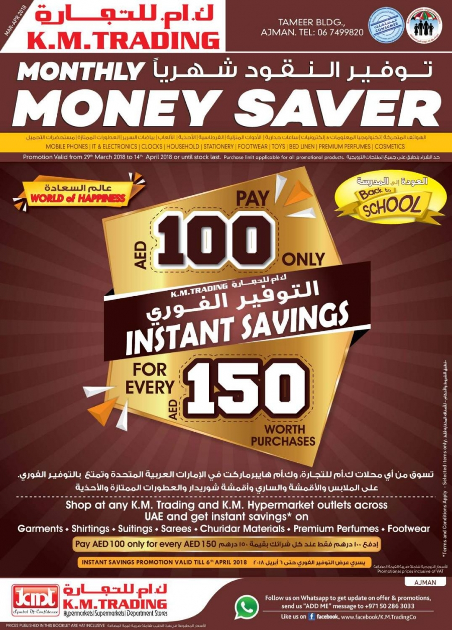 Monthly Money Saver at Ajman
