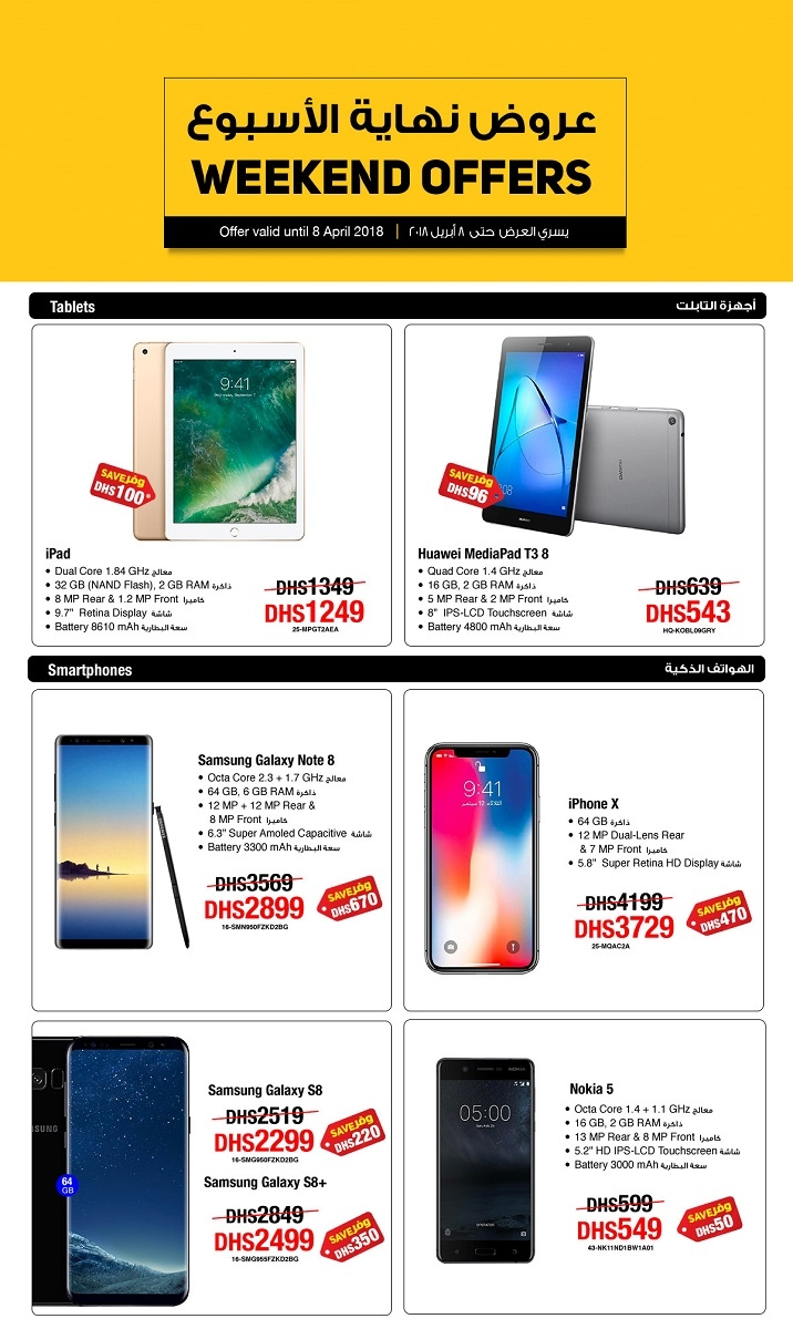 7a283462625 Jarir Bookstore Weekend Offers in Abu Dhabi