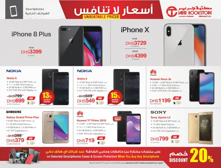 18b253b5eee Jarir Bookstore Unbeatable Prices Offers in Abu Dhabi