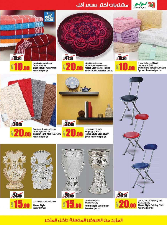 Lulu Hypermarket Only 10,15,20 Offers in UAE