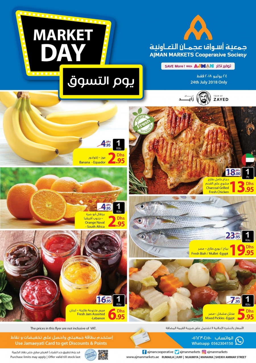 Ajman Markets Cooperative Society Market Day Offers in UAE