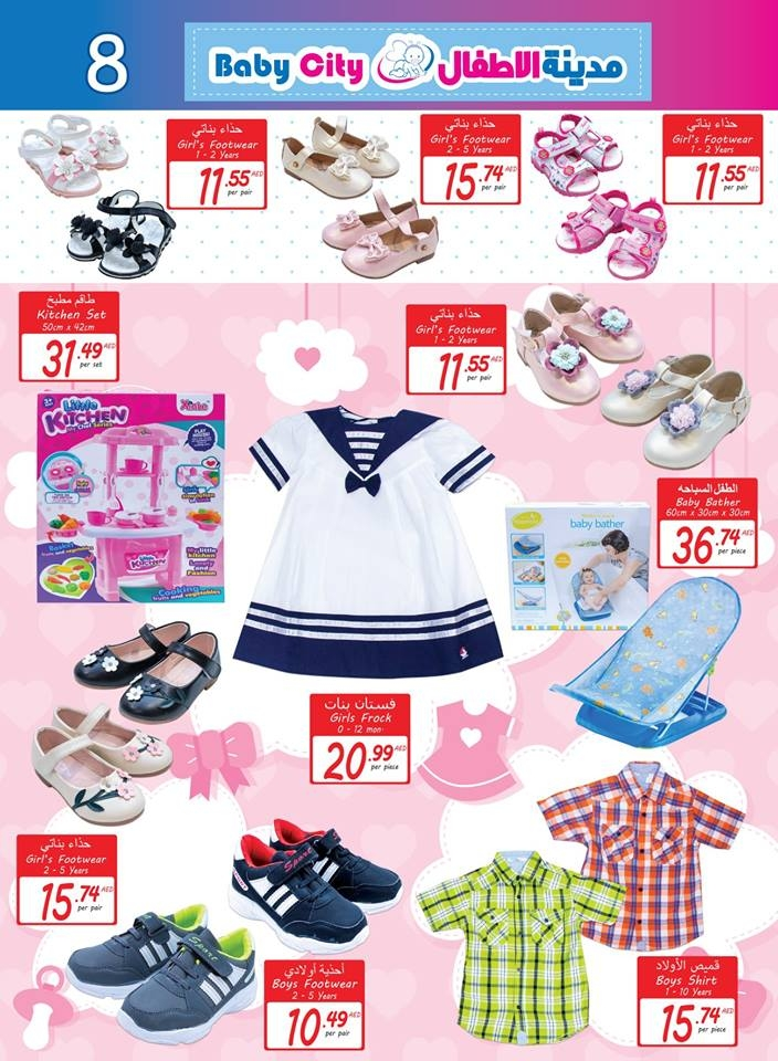 Baby City Super Offers