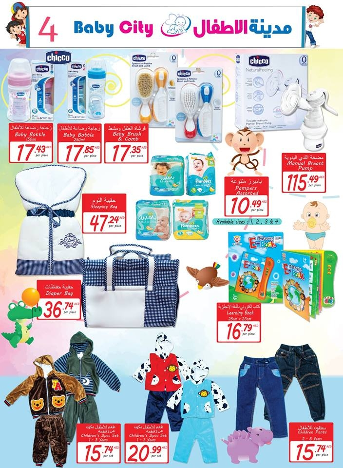Baby City Big Offers