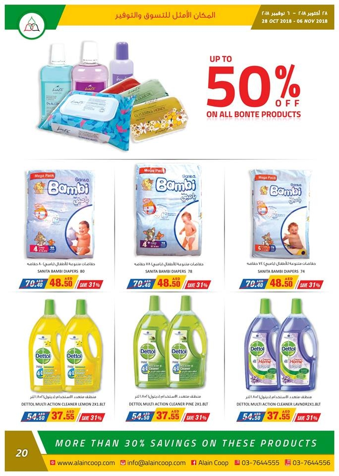 Save Up to 60 %  at Al Ain Co-op Society