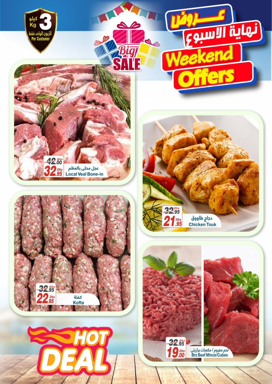 Ramez Weekend Deals @ Abu Dhabi Al shahama