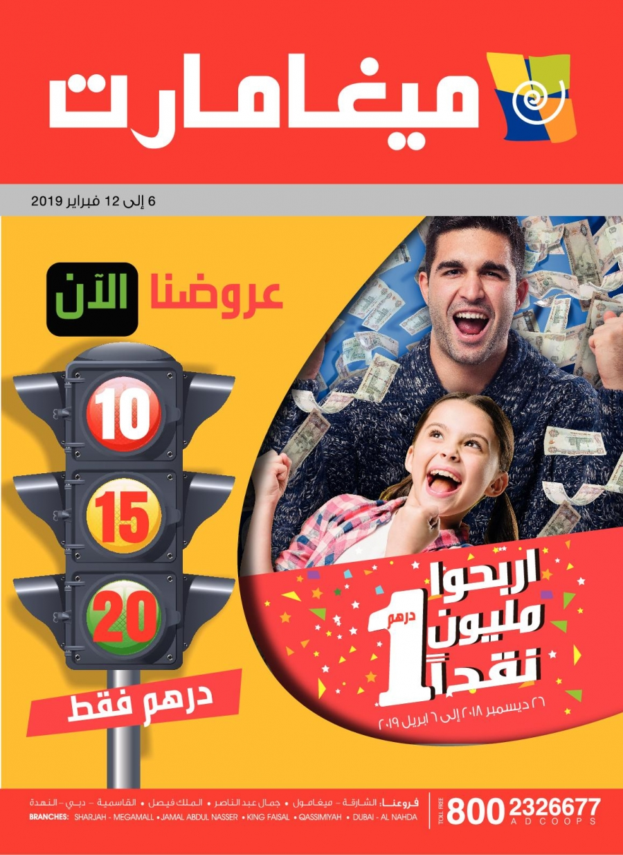Megamart Win 1 Million AED Cash