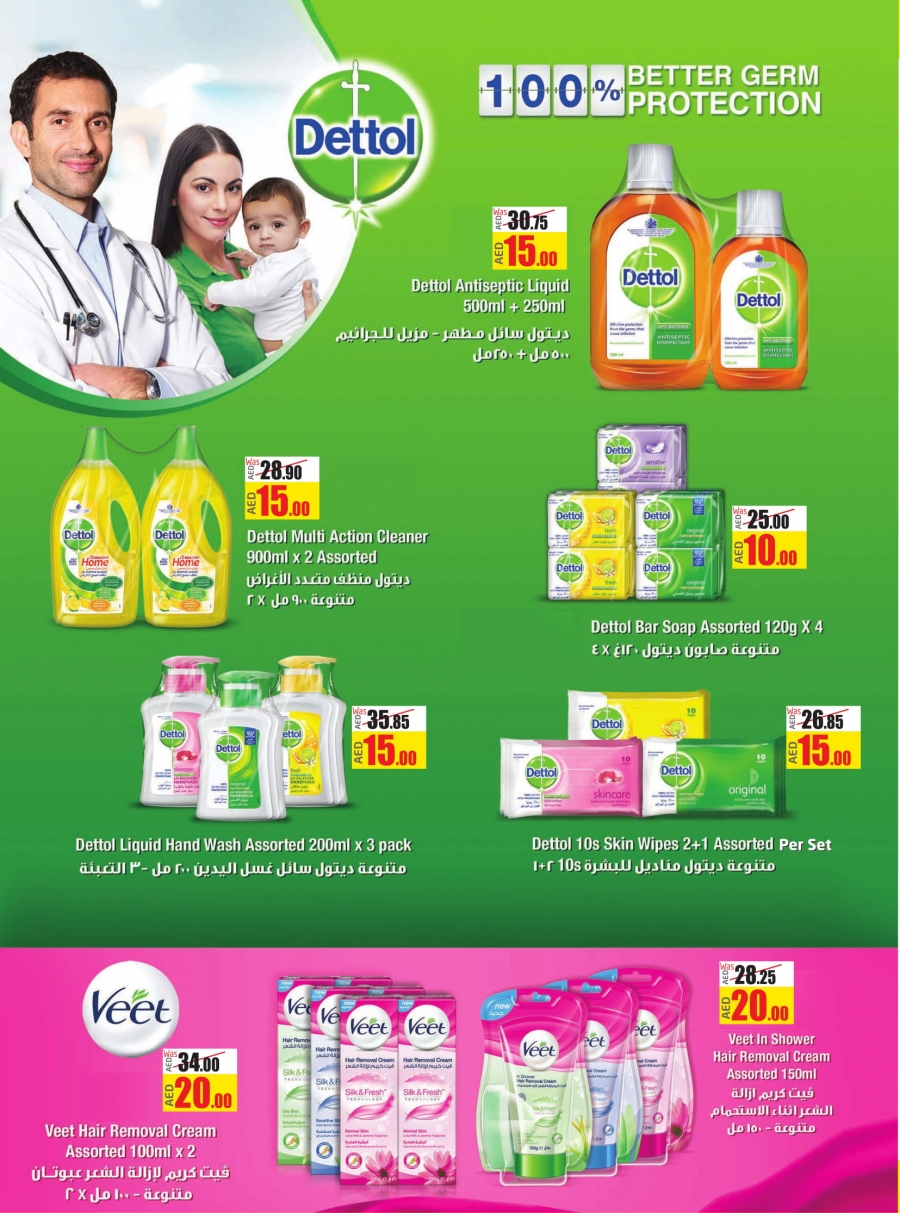 Lulu Hypermarket  AED 10,15,20 Only Offers