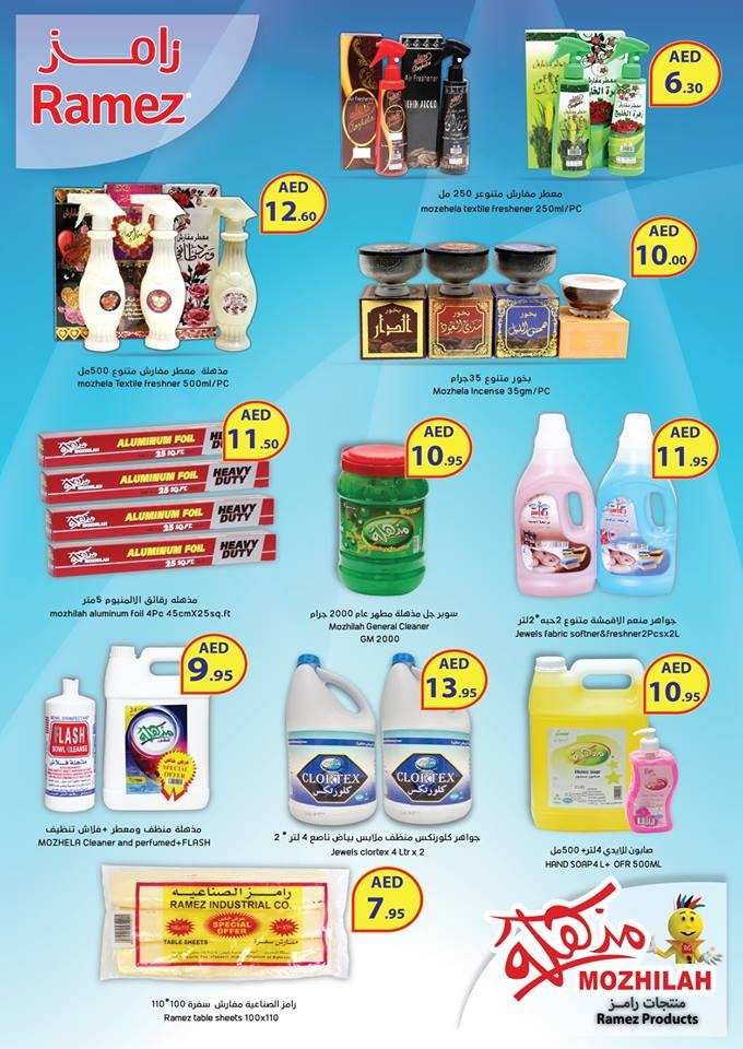 Ramez  Family Savings Offers in UAE
