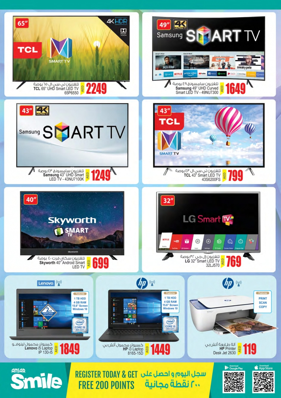 Ansar Mall & Ansar Gallery Special Offers