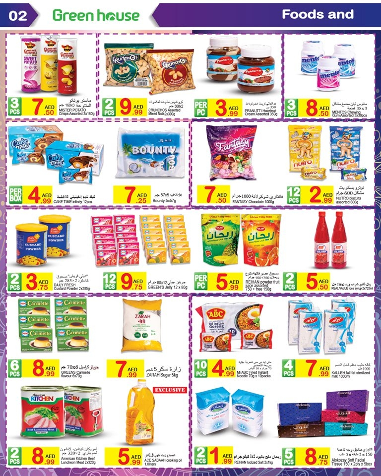 Green House Ramadan Special Offers