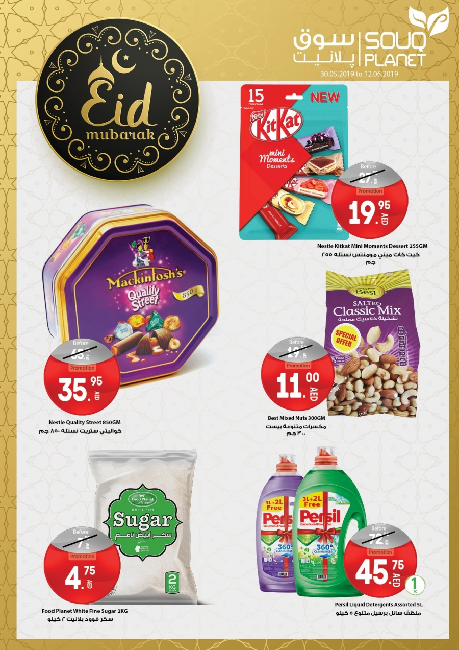 Souq Planet Exciting Offers