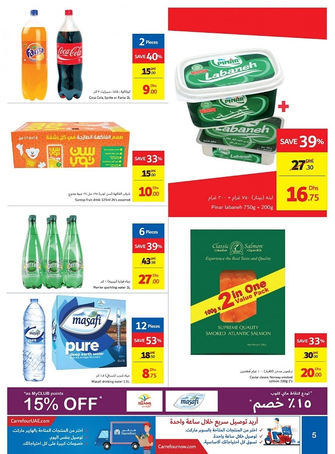 Carrefour Great Promotion