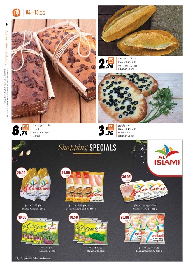 Sharjah CO-OP Society Select & Save Deals