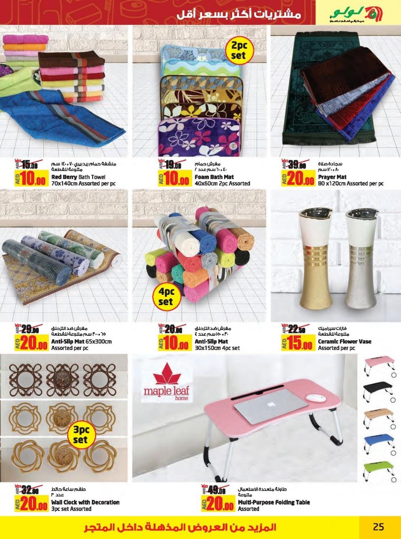 Lulu Hypermarket 10 15 20 Offers