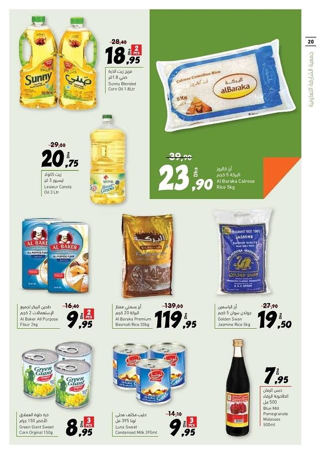 Sharjah CO-OP Society Beat The Heat Offers