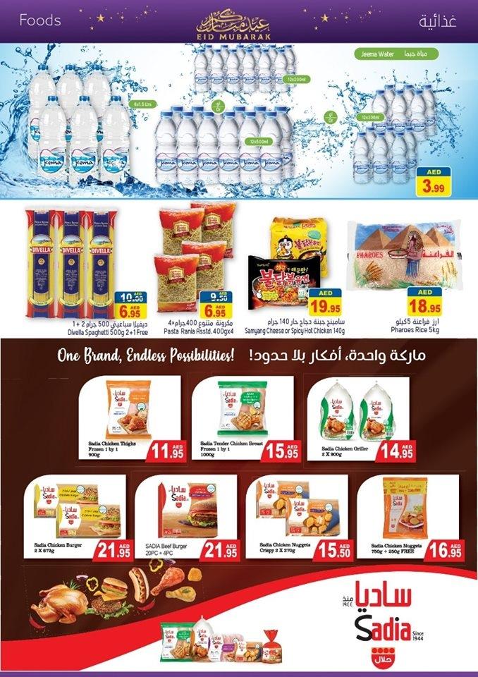 Ramez Eid Al Adha Offers