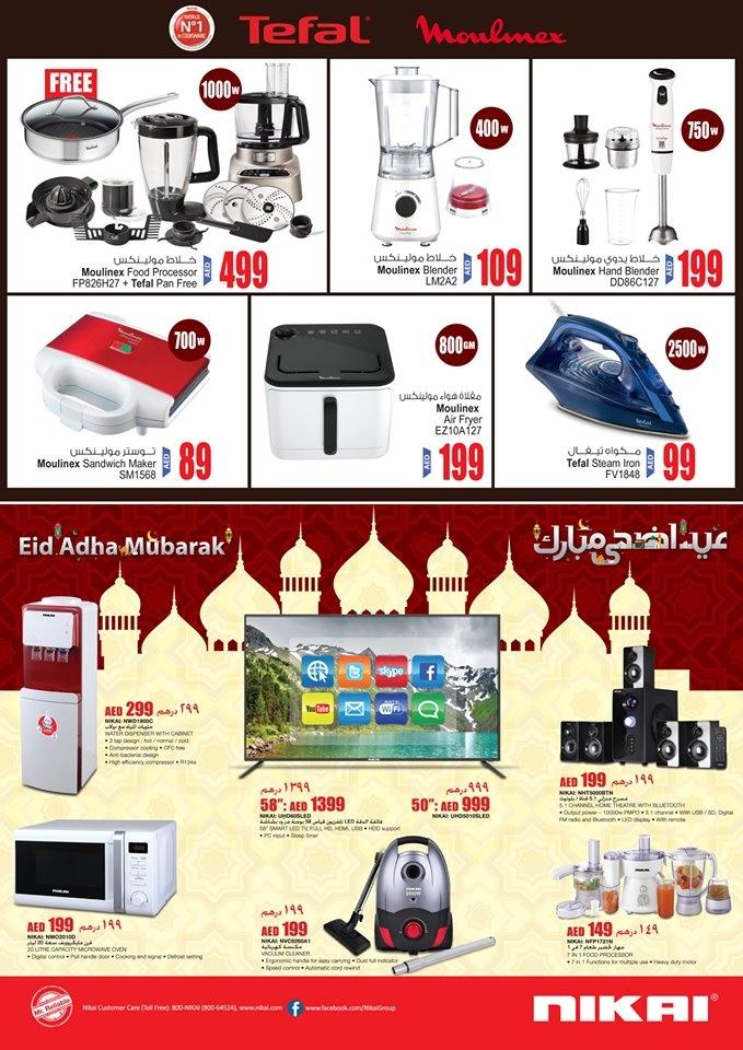 Ansar Mall & Ansar Gallery Eid Al Adha Offers