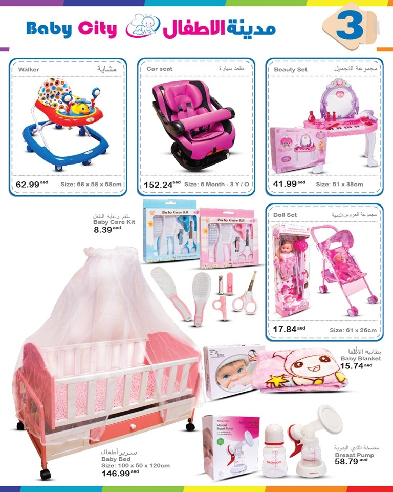 Baby City Promotions in Abu Dhabi (7-21 August)