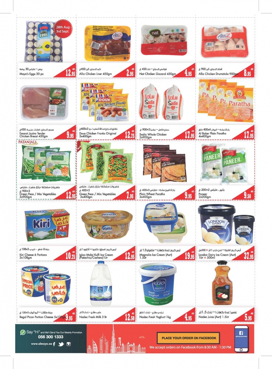 Al Maya Supermarket Back To School Great Offers in UAE