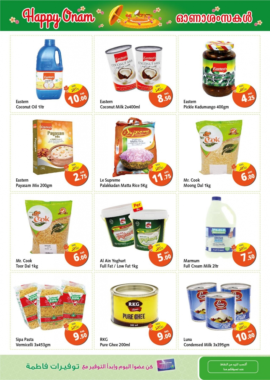 Fathima Hypermarket Happy Onam Offers
