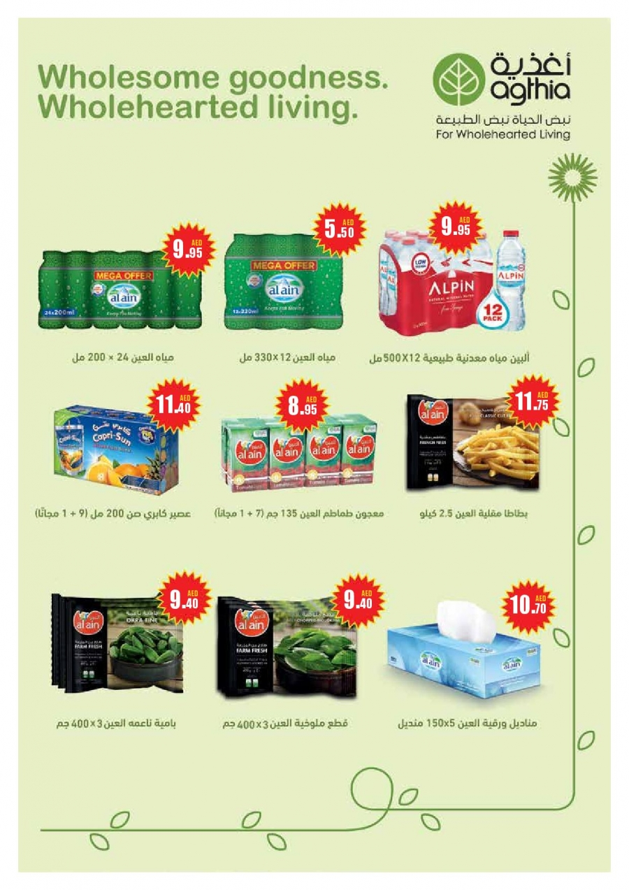 Sharjah CO-OP Society Family Offers
