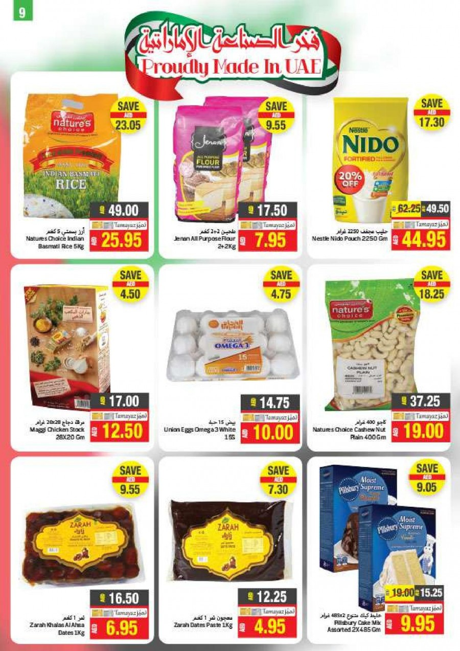 Union Coop National Day Offers