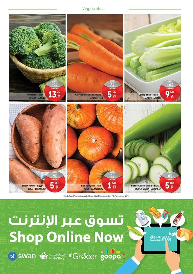 Souq Planet National Day Offers