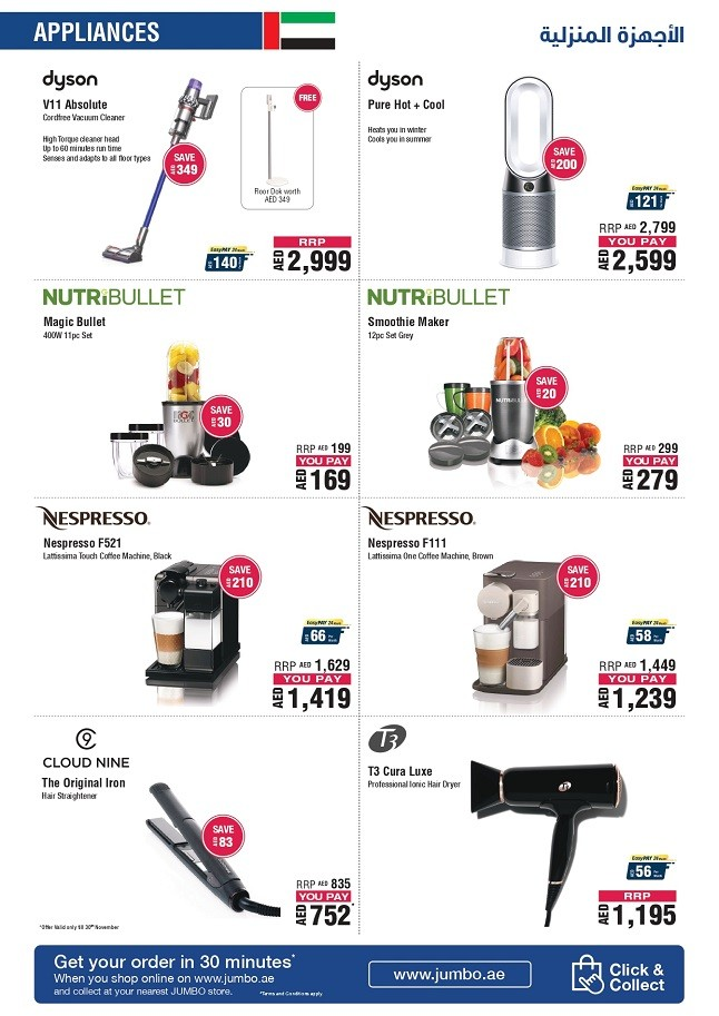 Jumbo Electronics National Day Offers