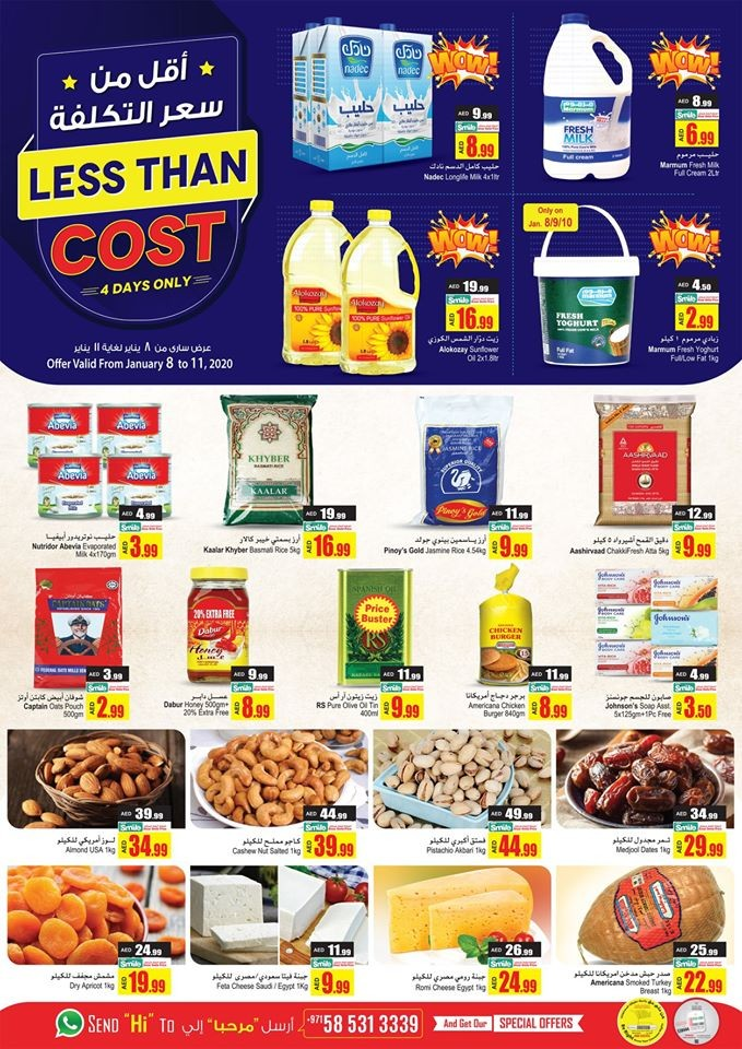 Ansar Mall & Ansar Gallery 4 Days Only Offers