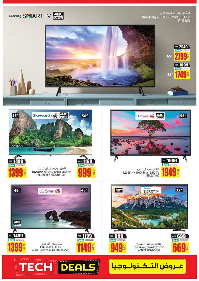 Ansar Mall & Ansar Gallery Tech Deals