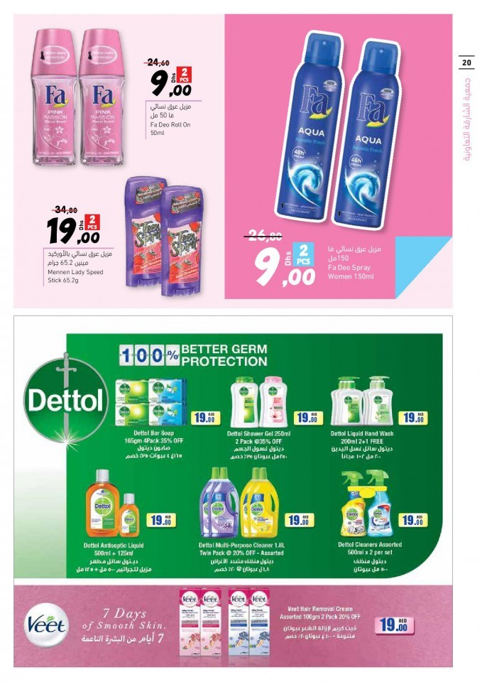 Sharjah CO-OP Society Big Offers
