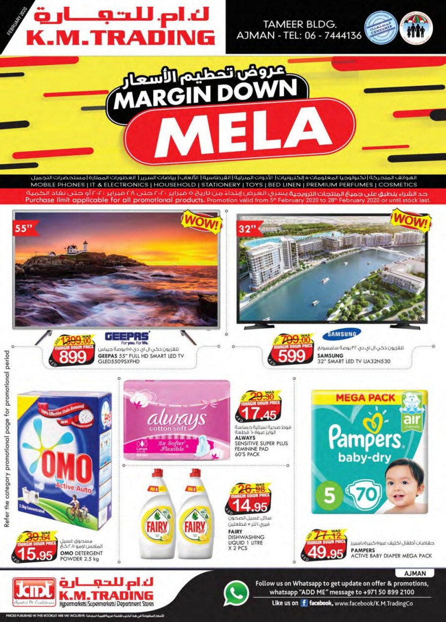 KM Trading Ajman Margin Down Mela