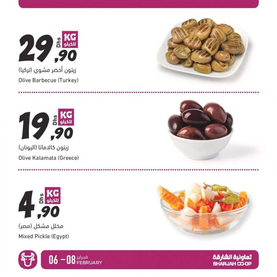 Sharjah CO-OP Society Weekend Offers