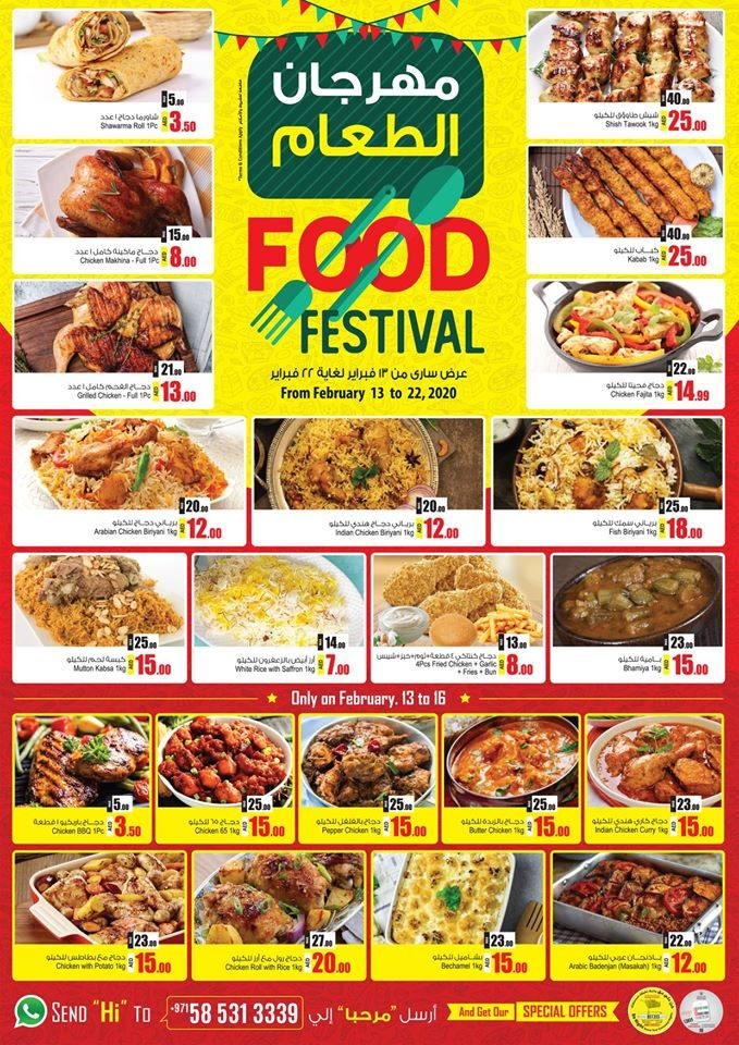 Ansar Mall & Ansar Gallery Food Festival
