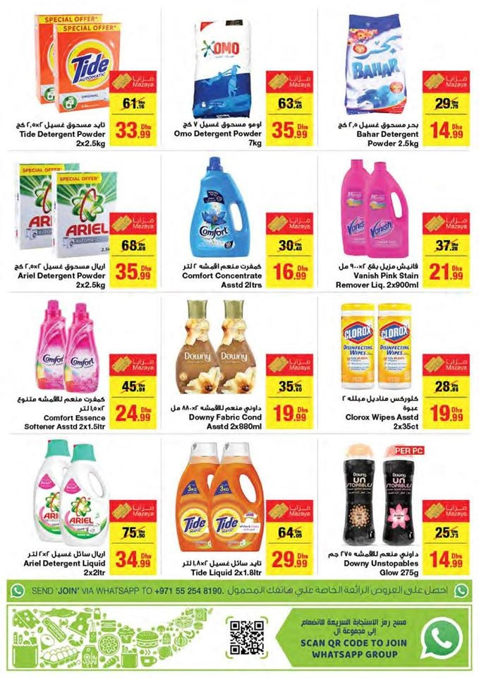 Emirates Co-operative Society Big Saver Offers