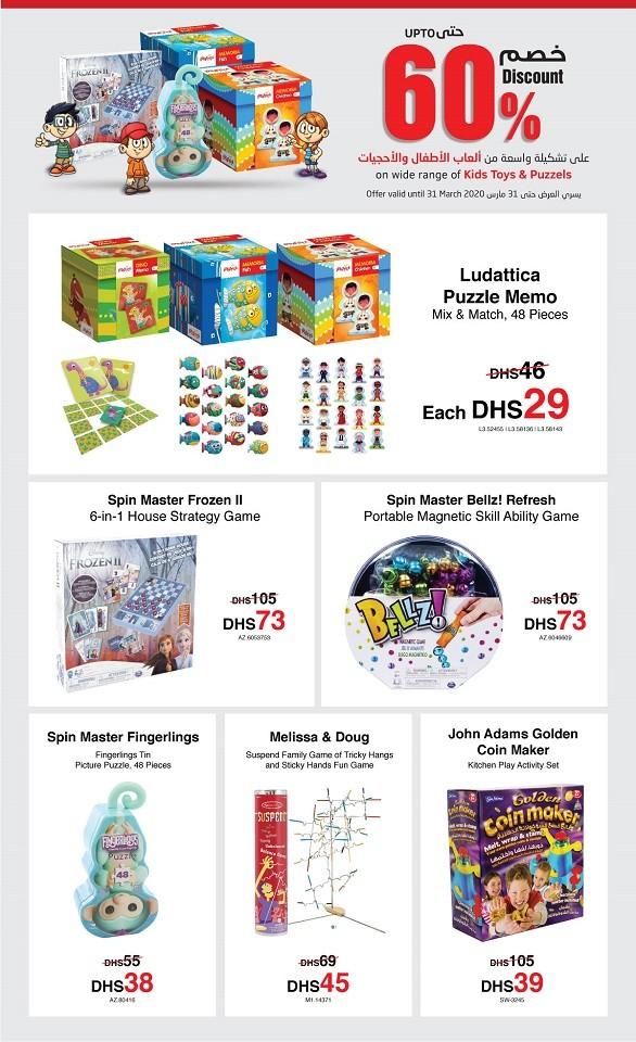 Jarir Bookstore Toys Offers