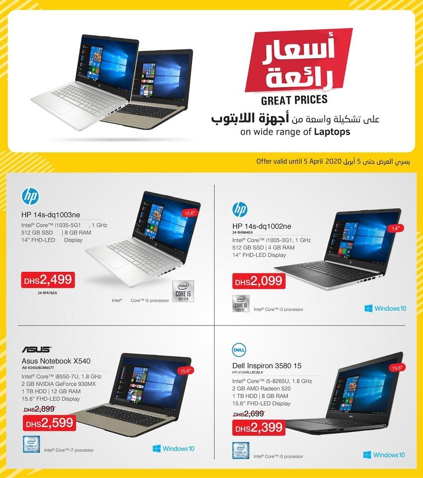 Jarir Bookstore Laptop Offers