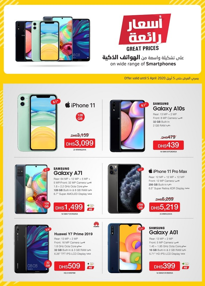 Jarir Bookstore Smartphone Great Prices Offers