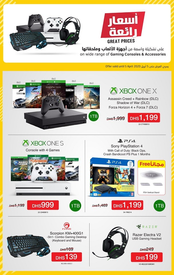 Jarir Bookstore Gaming Great Prices