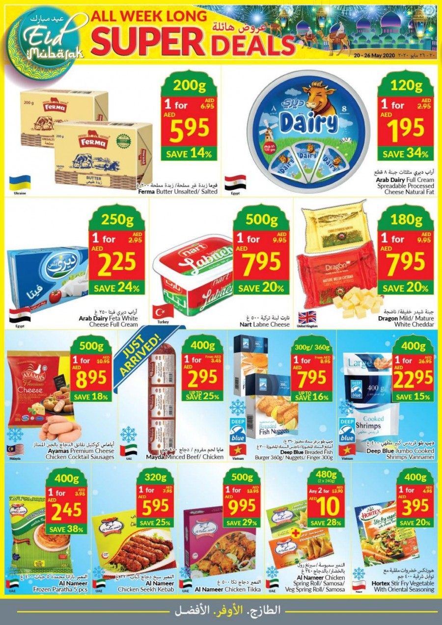 Viva Supermarket EID Mubarak Offers