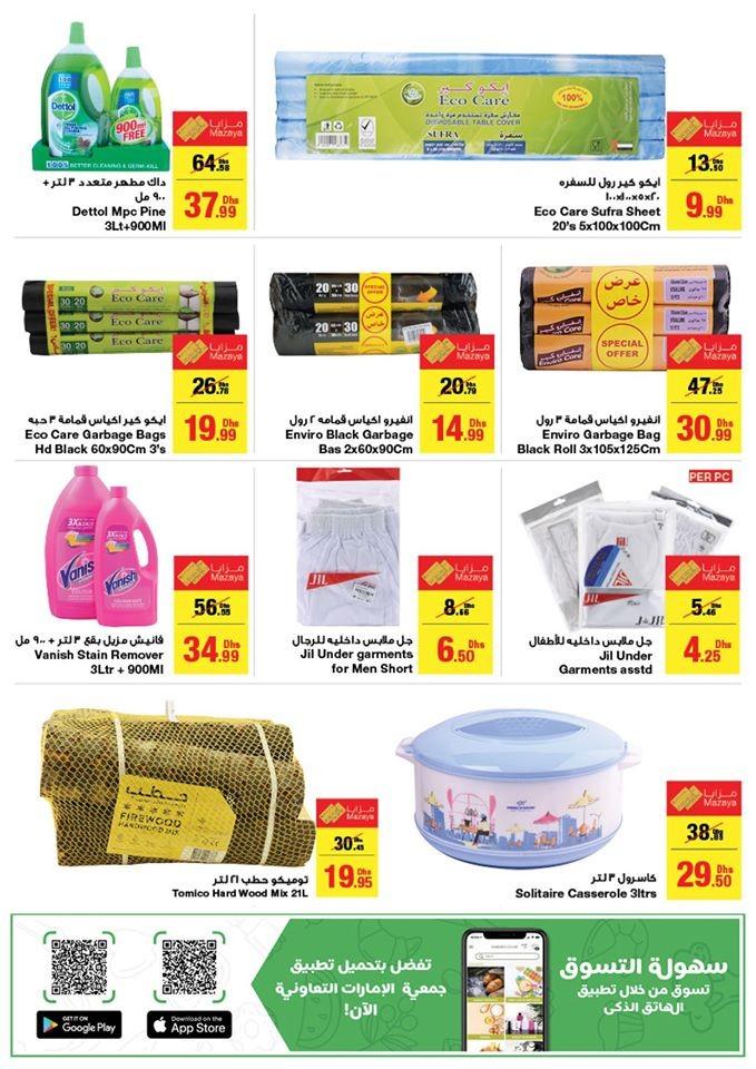 Emirates Co-op EID Mubarak Offers