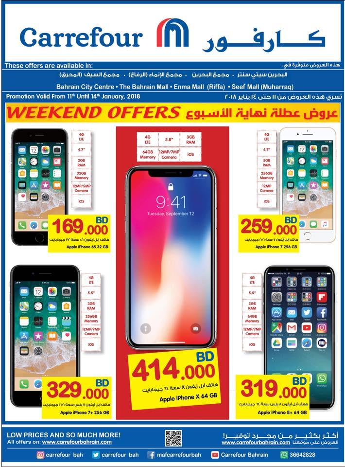 Carrefour Bahrain Weekend Offers