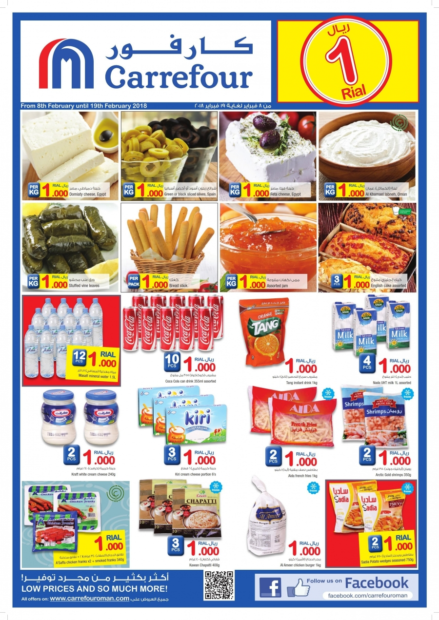 Carrefour Oman 1 Rial Offers