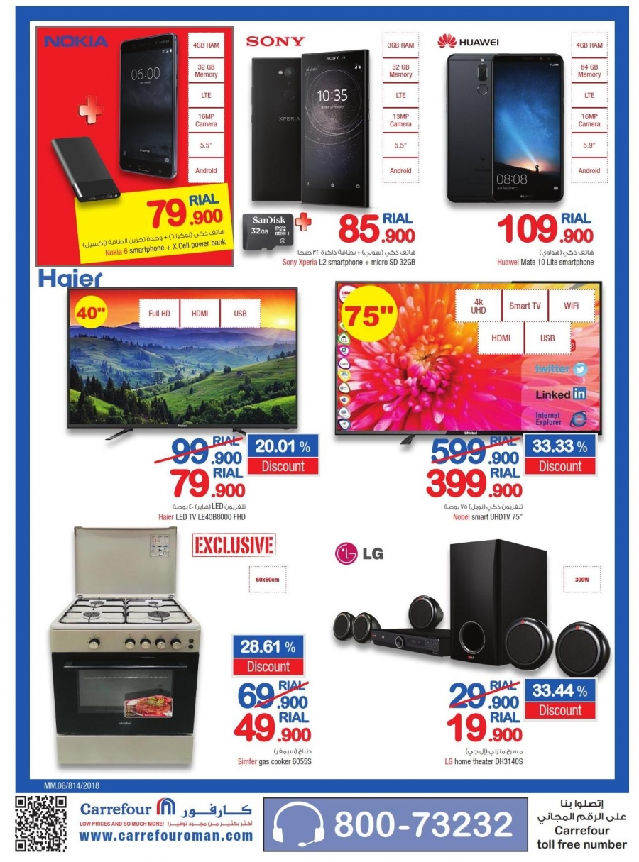 Carrefour Hypermarket Cool Summer Offers in Oman