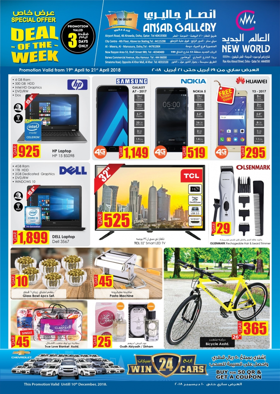 ansar gallery deal of the week offers in qatar  19
