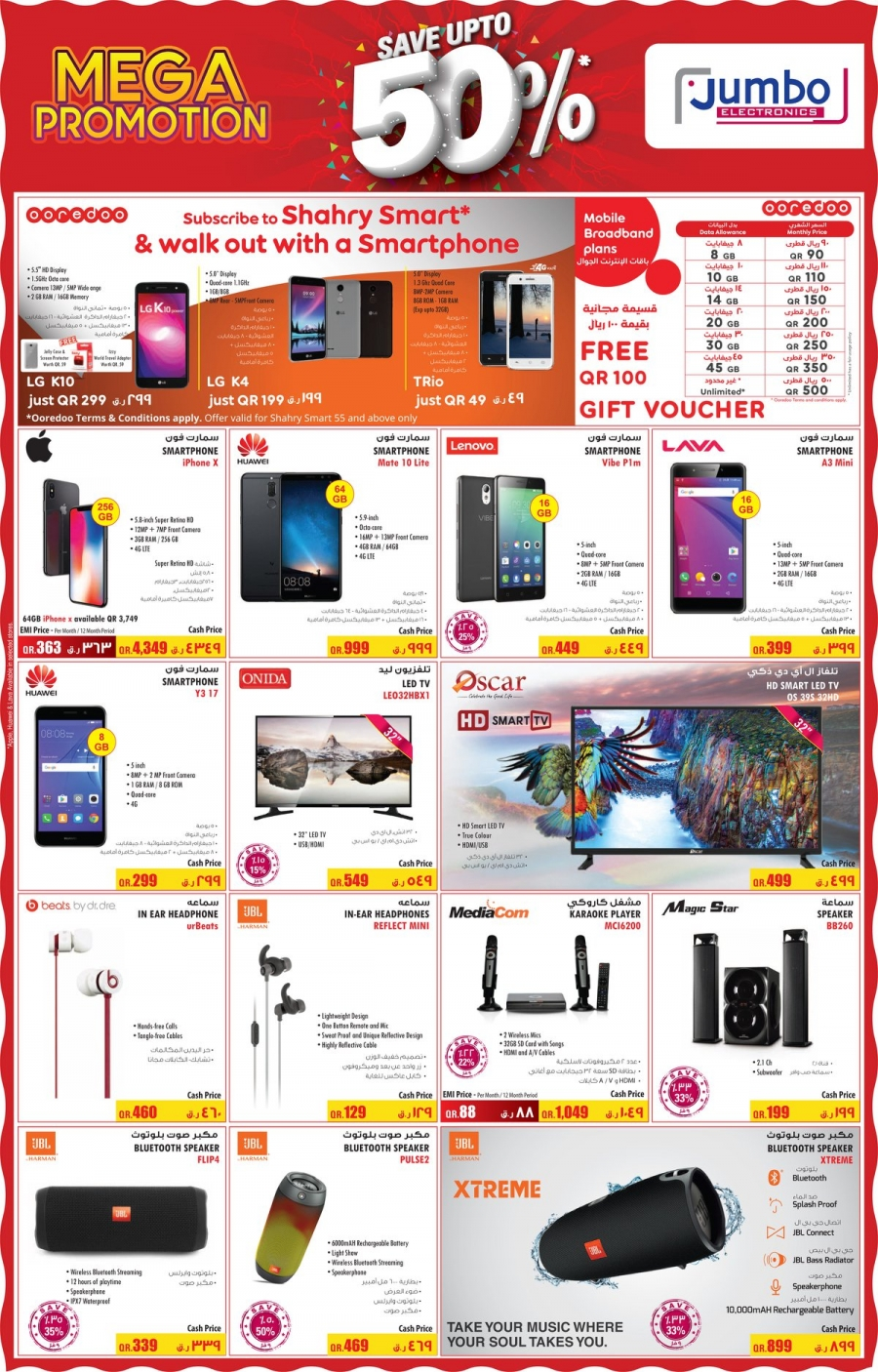 Jumbo Electronics Save Up to 50%