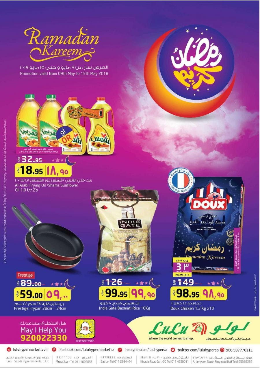 Lulu Hypermarket Ramadan Kareem Offers in Saudi Arabia