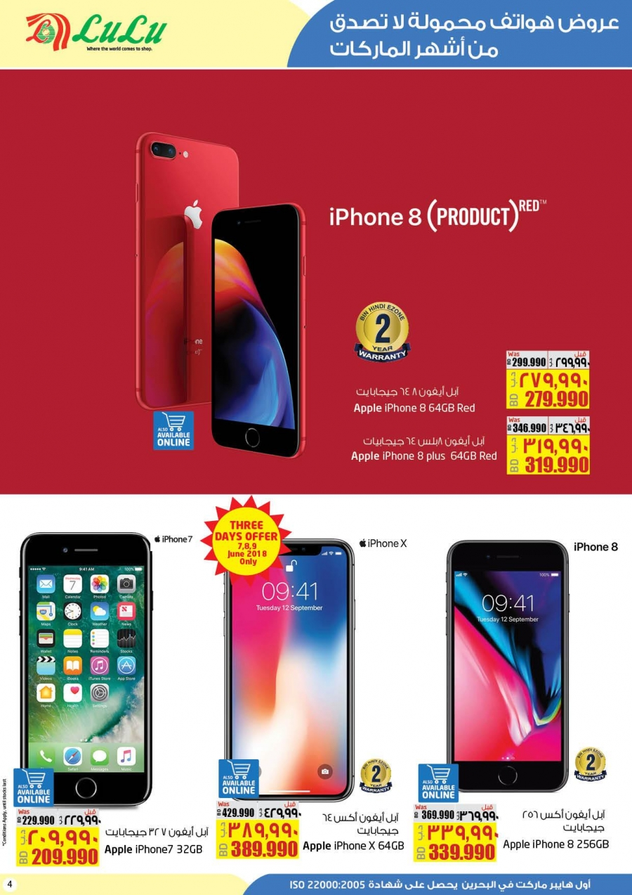 Lulu Hypermarket Let's Connect Great Offers in Bahrain
